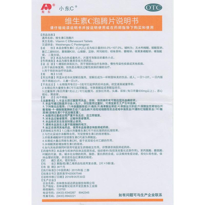 维生素c泡腾片(3g*10s)