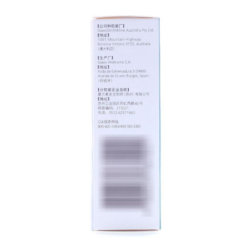 硫酸沙丁胺醇气雾剂(万托林)