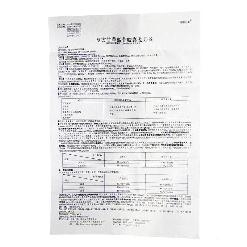 复方甘草酸苷胶囊(18粒/盒)