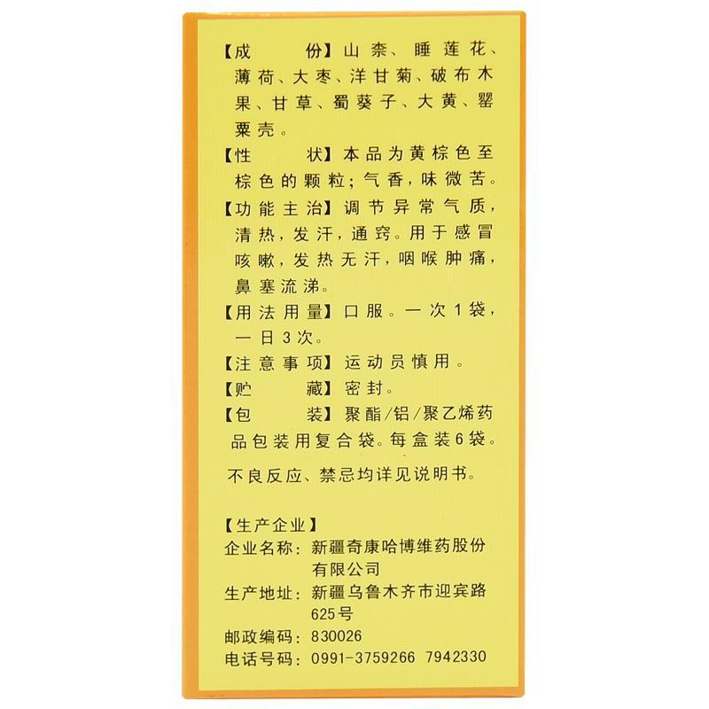 祖卡木颗粒(无蔗糖)(6g*12袋)