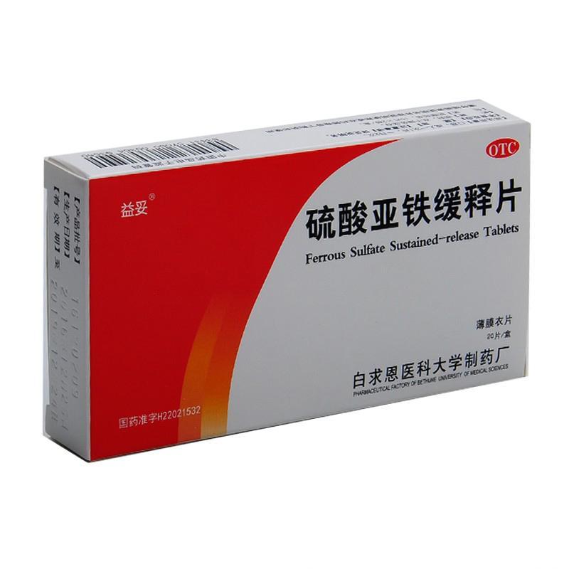 硫酸亚铁缓释片价格