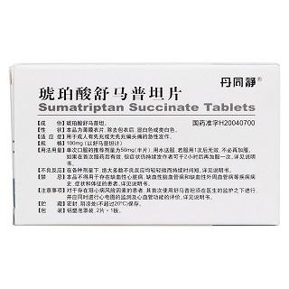 琥珀酸舒马普坦片(丹同静)