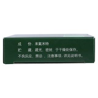 来氟米特片(10mg*16片/盒)