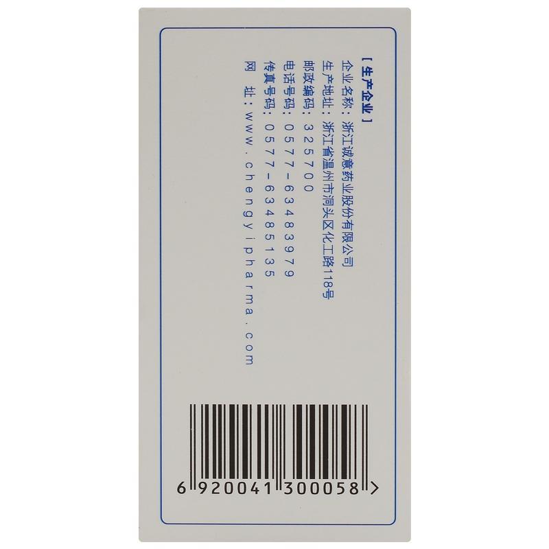 盐酸氨基葡萄糖胶囊(维尔固)