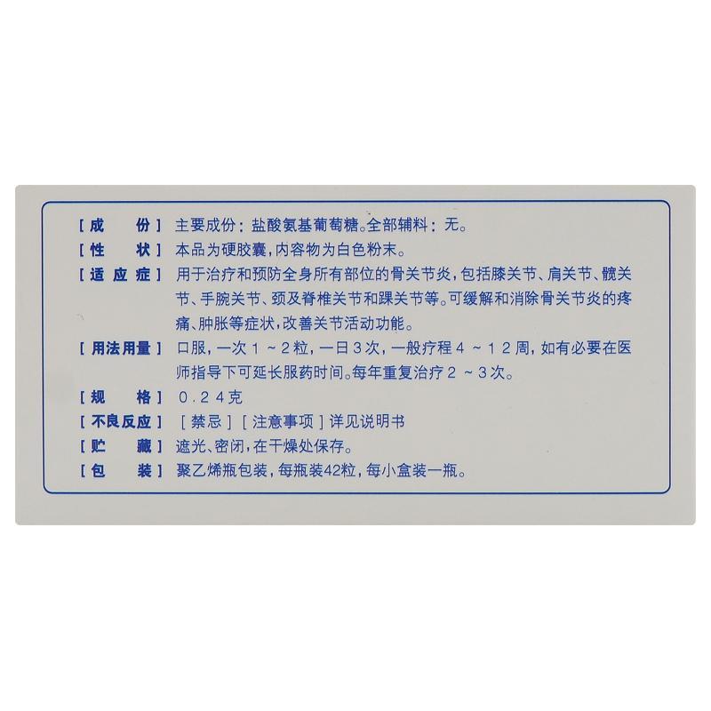 盐酸氨基葡萄糖胶囊(0.24g*42粒*1瓶/盒)