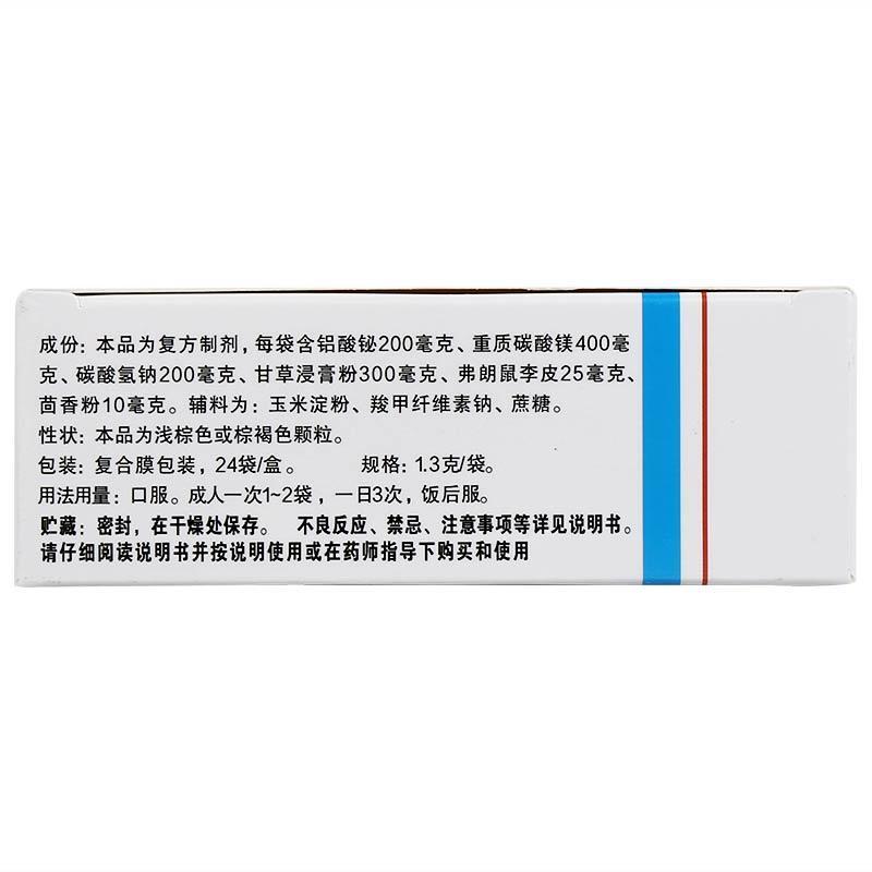 胃炎宁颗粒(无蔗糖)(15g*8袋/盒)
