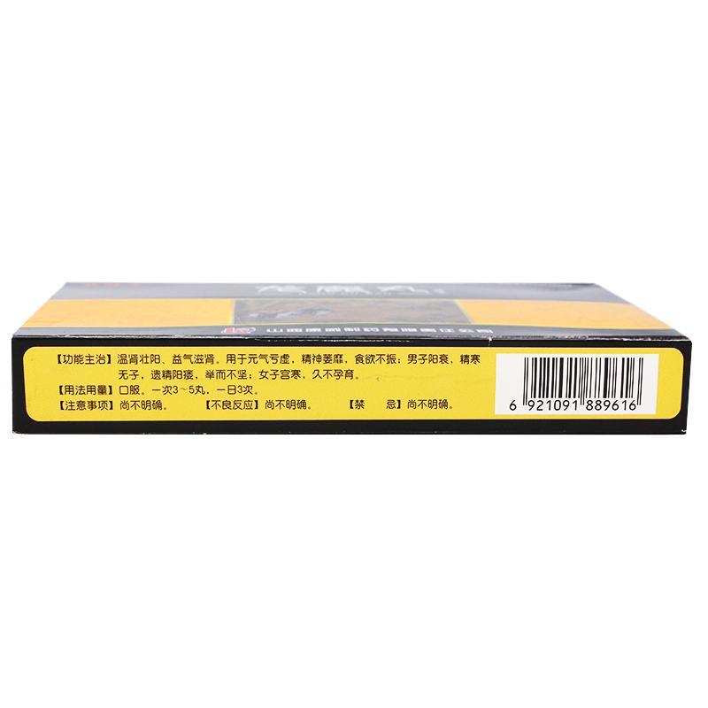 龙鹿丸(0.2g*18丸/盒)