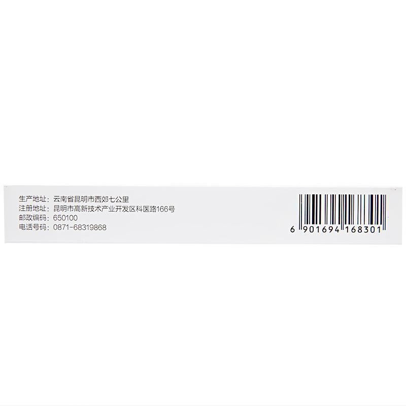 天麻素胶囊(50mg*24s)