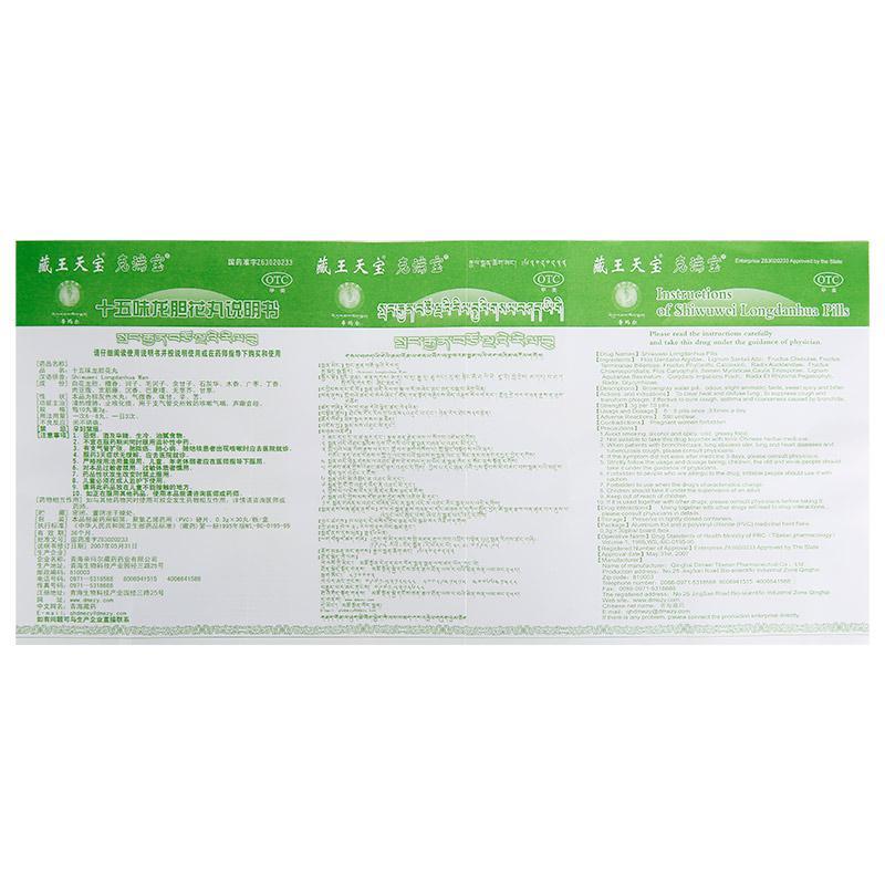 十五味龙胆花丸(0.3g*30丸/盒)