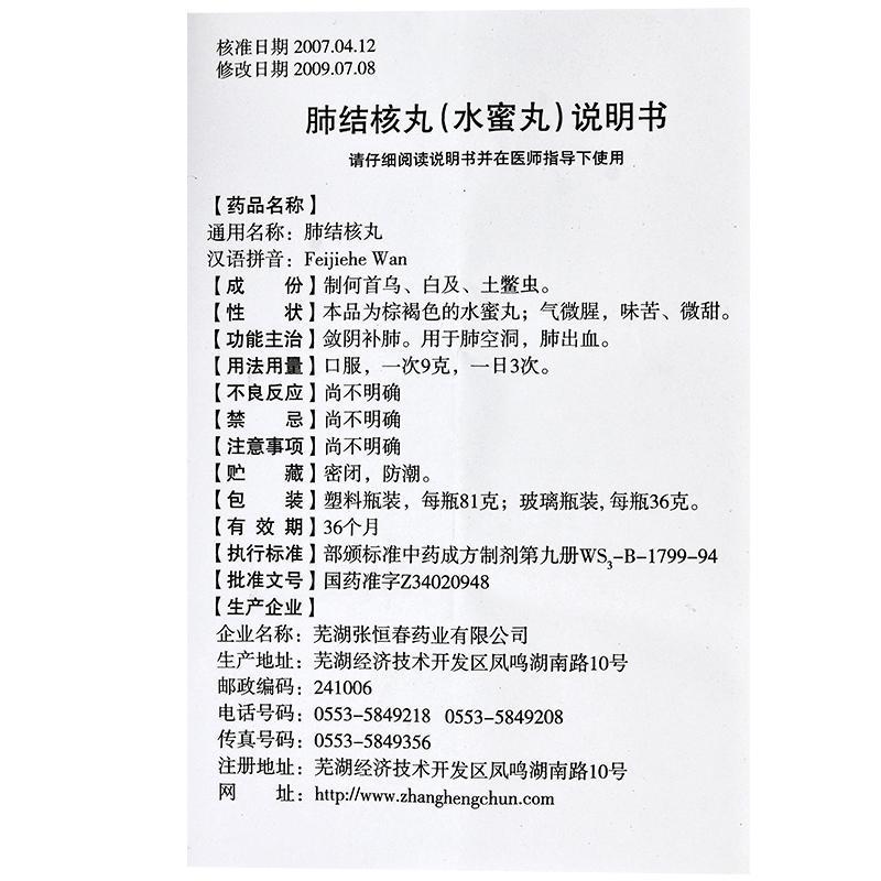 肺结核丸(81g)