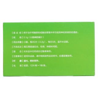 胞磷胆碱钠片(诺百益)