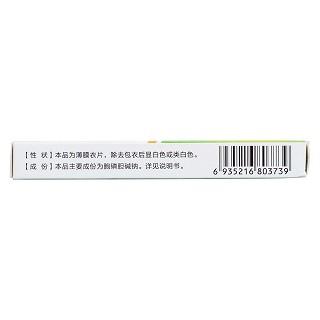 胞磷胆碱钠片(0.1g*12片/盒)