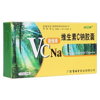 维生素C钠胶囊