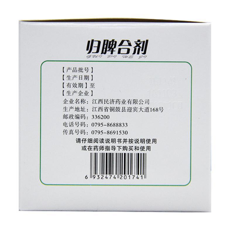 归脾合剂(10ml*24支/盒)