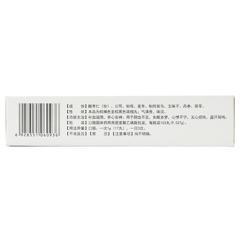 安神丸(浓缩丸)(153丸/盒)