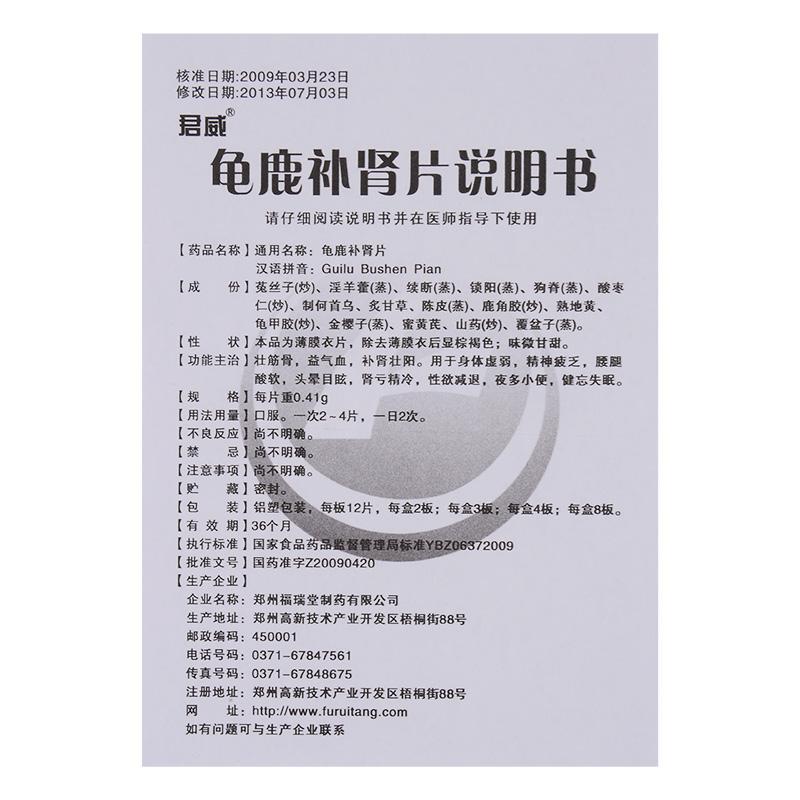 龟鹿补肾片(0.41g*36片/盒)