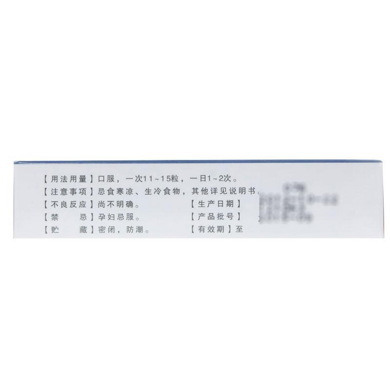 暖宫七味丸(蒙王)