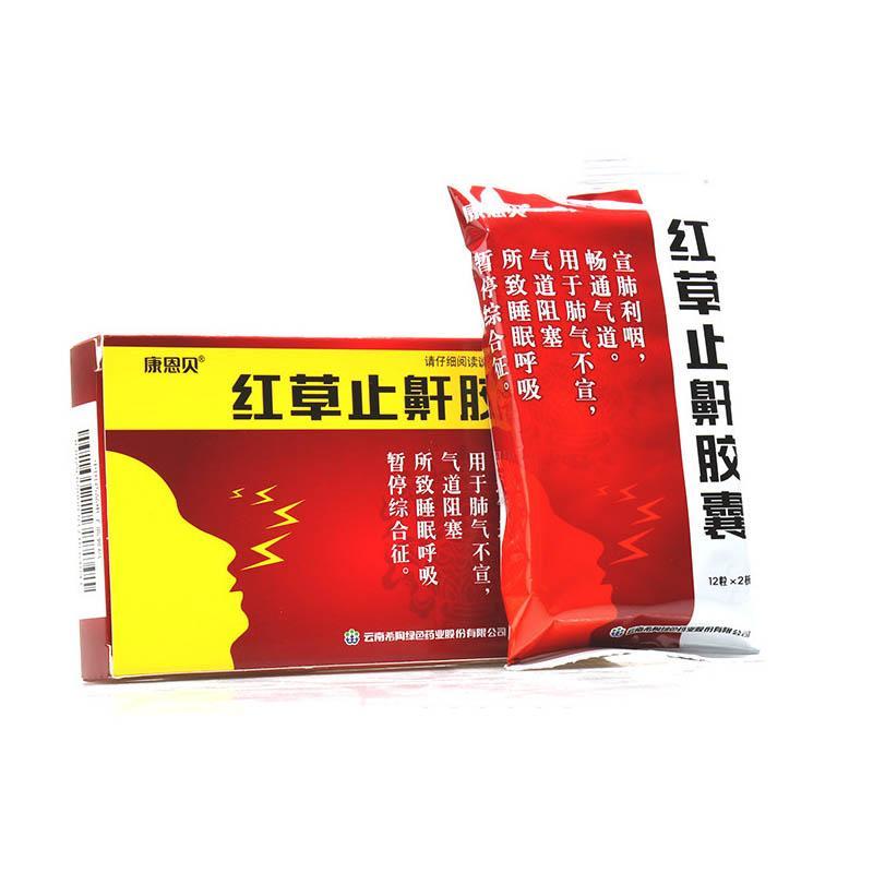 红草止鼾胶囊价格