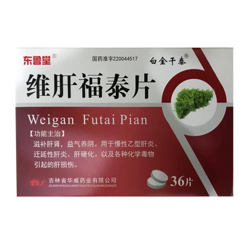 维肝福泰片(东鲁堂)