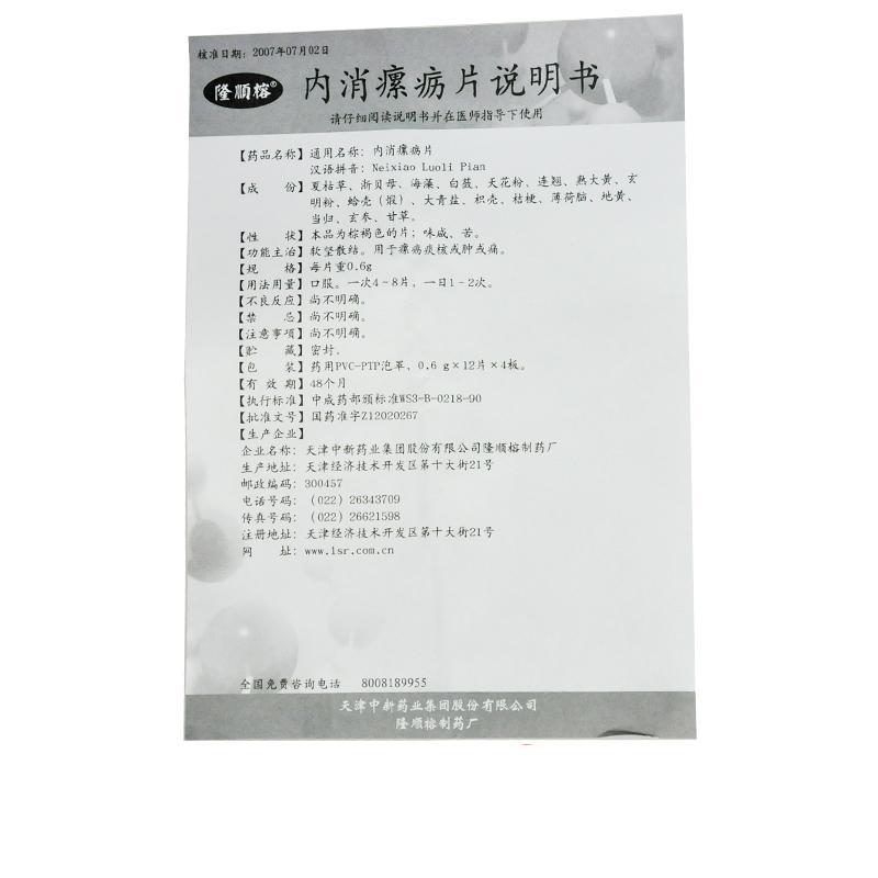 内消瘰疬片(0.6g*48片/盒)