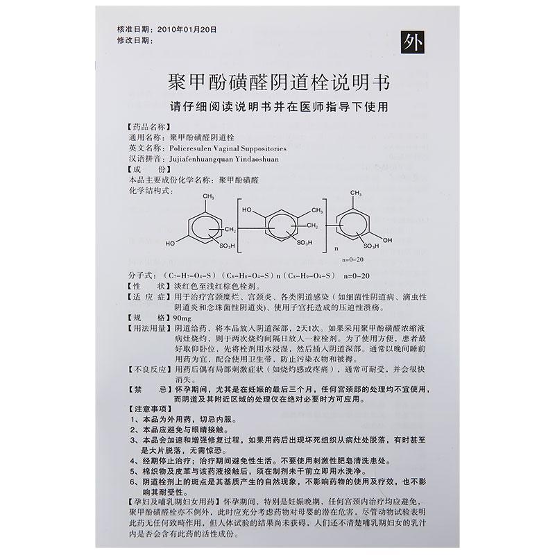 聚甲酚磺醛阴道栓功效作用厂家