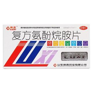 复方氨酚烷胺片价格