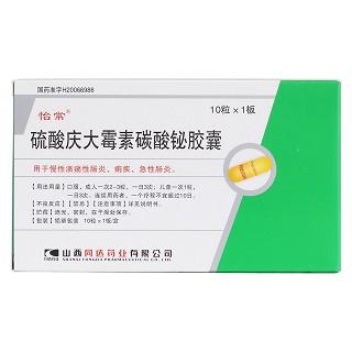 硫酸庆大霉素碳酸铋胶囊价格
