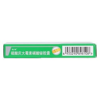 硫酸庆大霉素碳酸铋胶囊(10s)