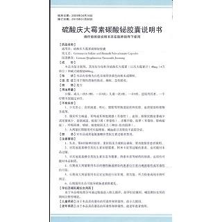 硫酸庆大霉素碳酸铋胶囊功效作用厂家