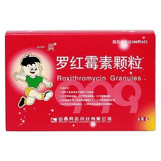 罗红霉素颗粒价格