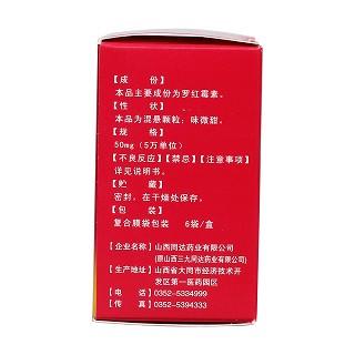 罗红霉素颗粒(50mg*6袋)