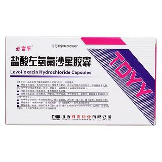 盐酸左氧氟沙星胶囊(必言平)