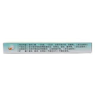 马蔺子素胶囊(55mg*4粒)