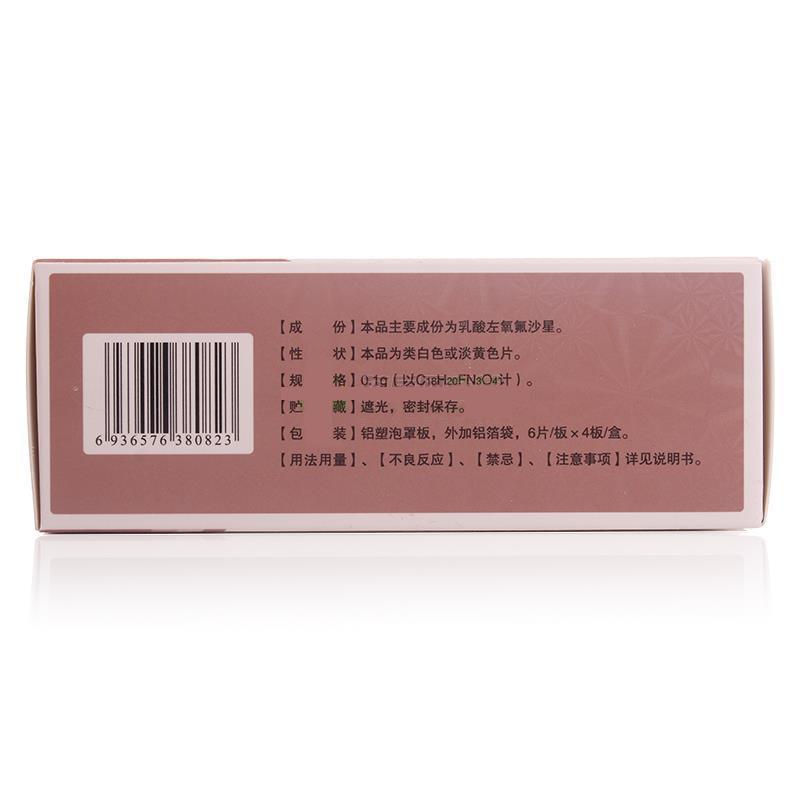 乳酸左氧氟沙星分散片(0.1g*24片/盒)