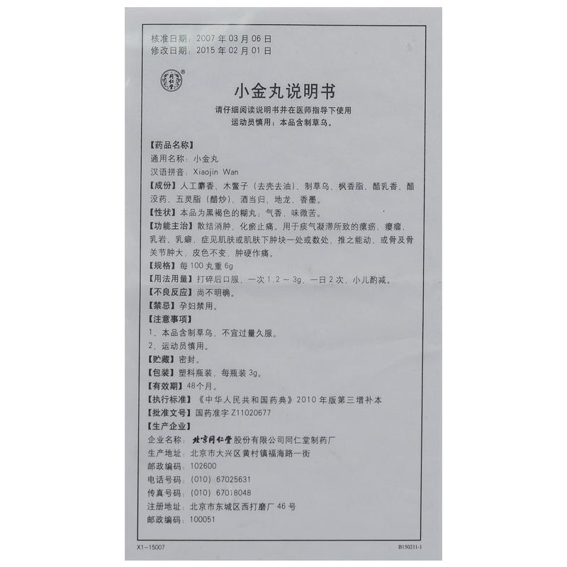 小金丸(3g*10瓶)