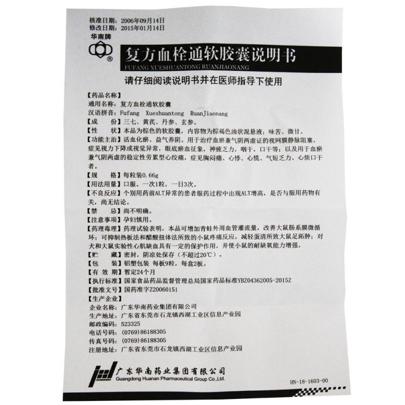 复方血栓通软胶囊(0.66g*18粒/盒)