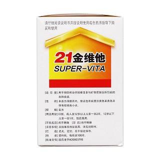 多维元素片(21)(21金维他)