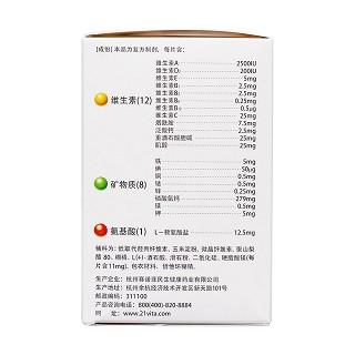 多维元素片(21)(100片*1瓶/盒)