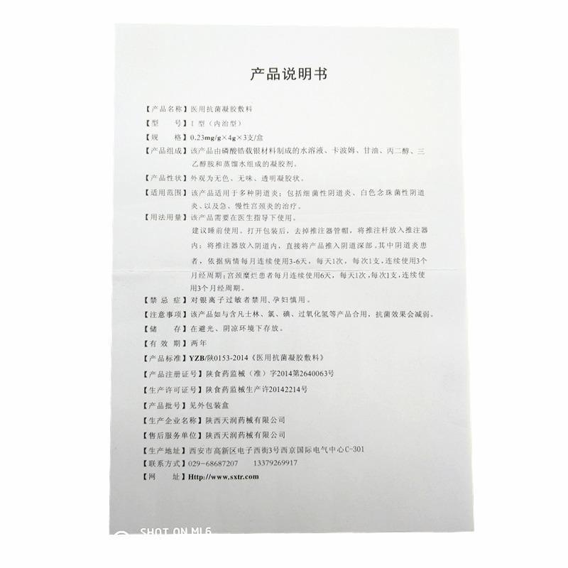 医用抗菌凝胶敷料(內治型)(4g*3支/盒)