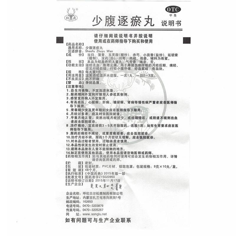 少腹逐瘀丸(9g*10丸/盒)