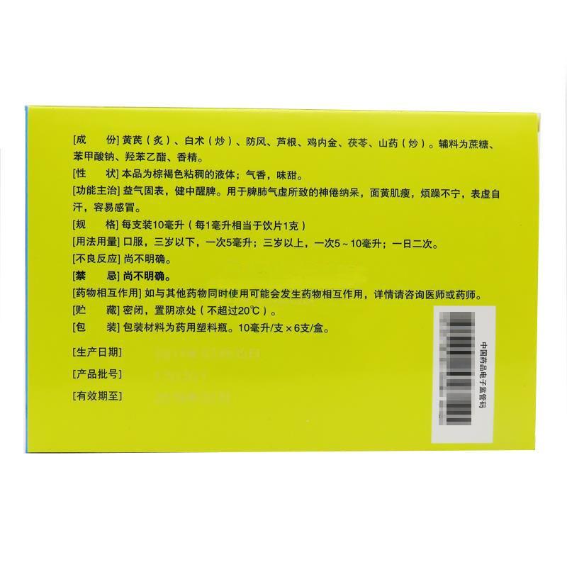 保儿宁糖浆(10ml*6支)