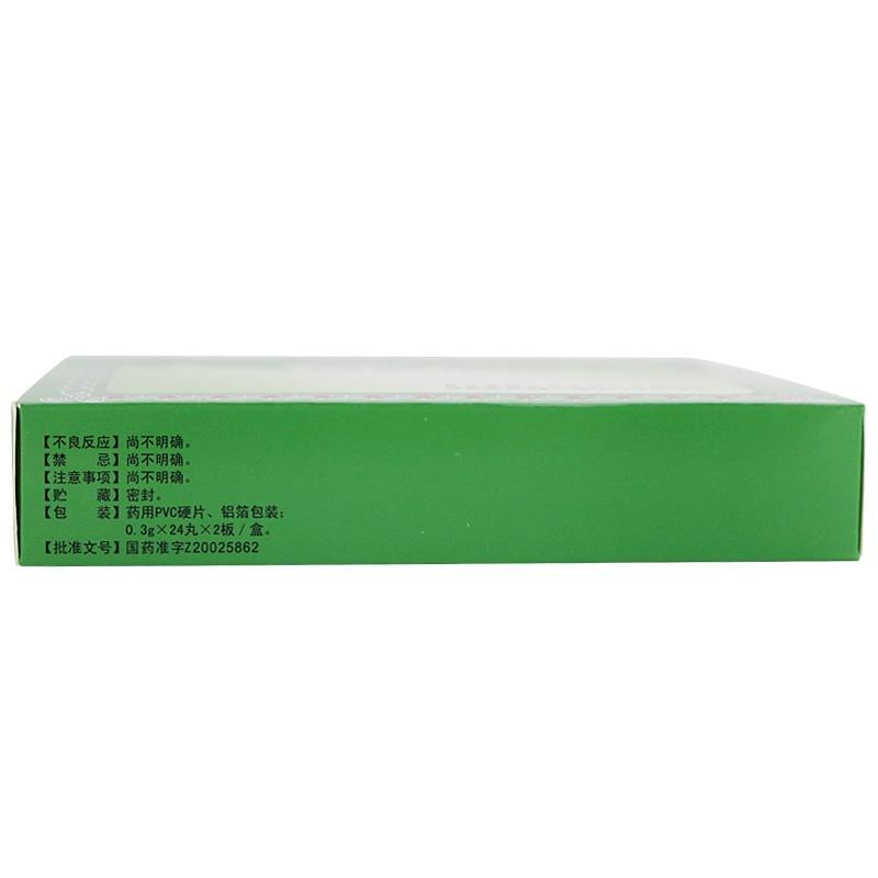 健脾润肺丸(0.3g*48丸/盒)