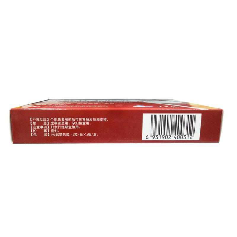克痹骨泰胶囊(0.5g*24粒/盒)