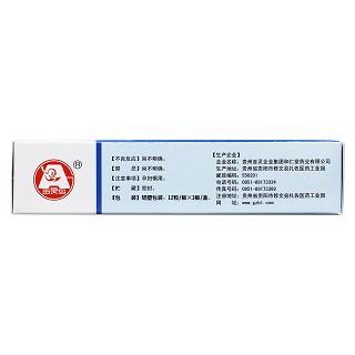 康妇灵胶囊(0.4g*36粒/盒)