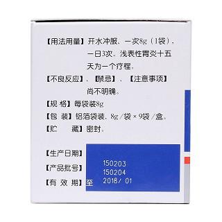 枫蓼肠胃康颗粒(8g*9袋)